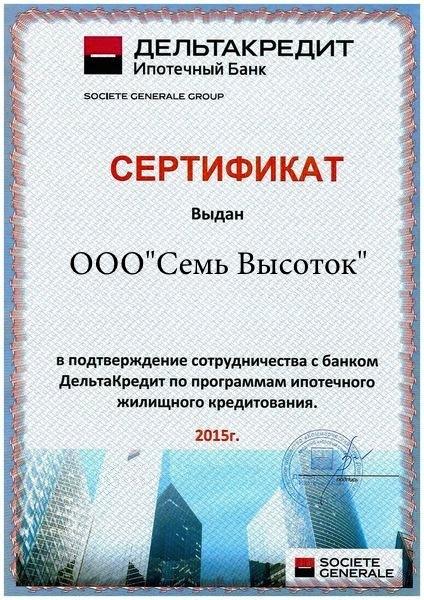 Помощь в получении ипотеки в подольске вычет по ндфл чернобыльцам в 2019 году